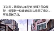 韩国警方在不久前接到了一宗报案:一位婆婆在街头徘徊了很久,像是迷路了,她怀里紧紧的搂着一个包裹