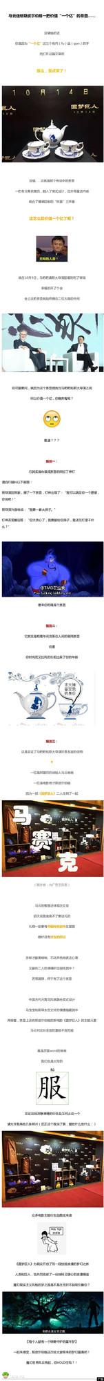 """马云送给斯皮尔伯格一把价值""""一亿""""的茶壶"""