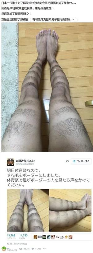 岛国腿毛新时尚