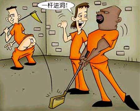 监狱高尔夫