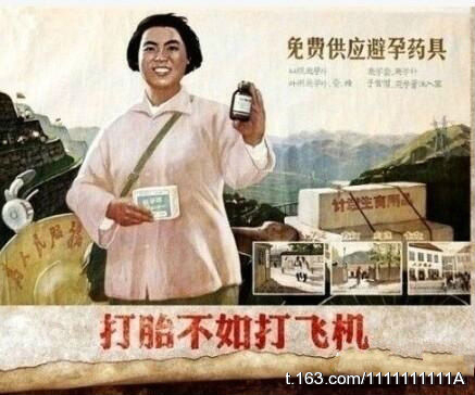 早期的避孕广告,广告词真生猛