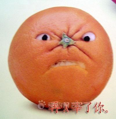 愤怒的橙子