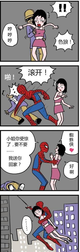 蜘蛛侠你的手