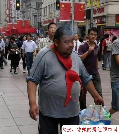 大叔,你戴的是红领巾吗