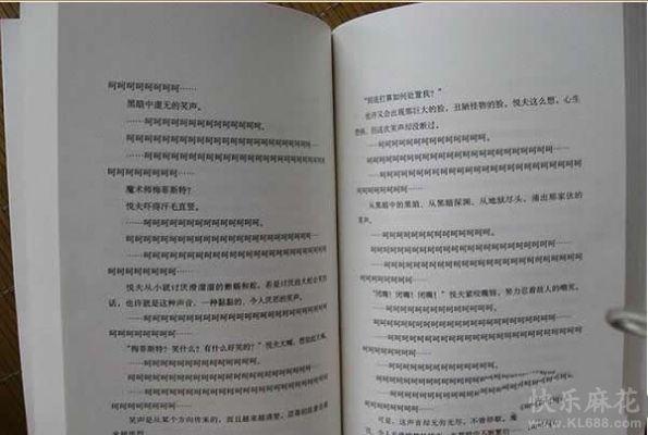 这是什么神书呢