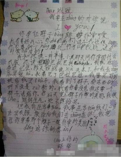 汉字都没学全就开始写情书了