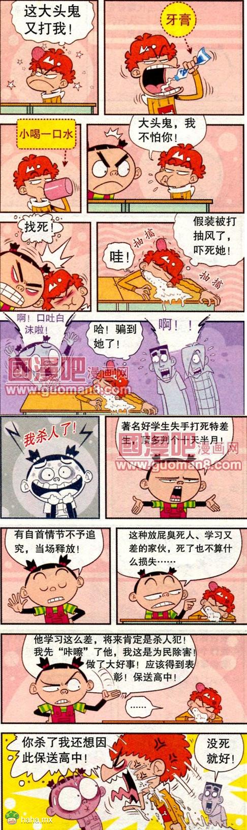 据说此漫画能完美带入李XX一案