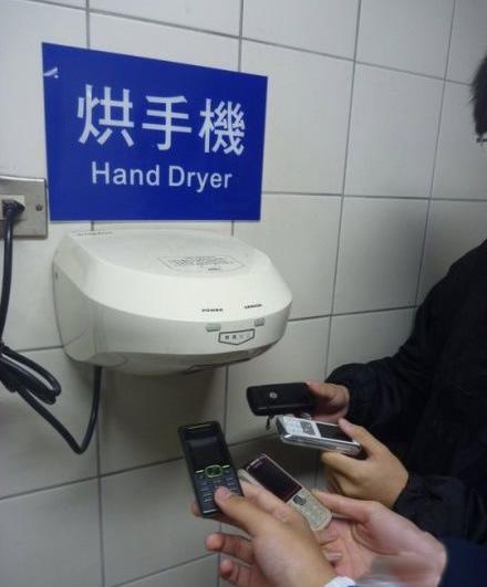 烘手 机or 烘 手机
