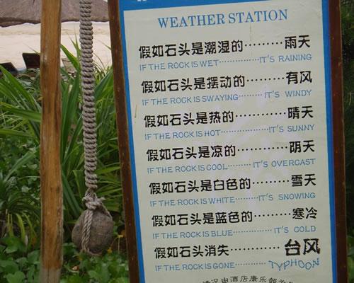 能预报天气的神奇石头