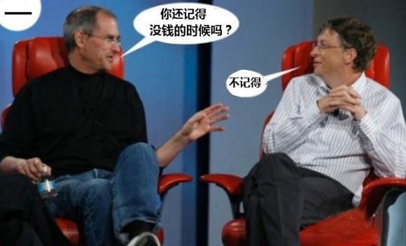 两个世界上最有钱人的对话