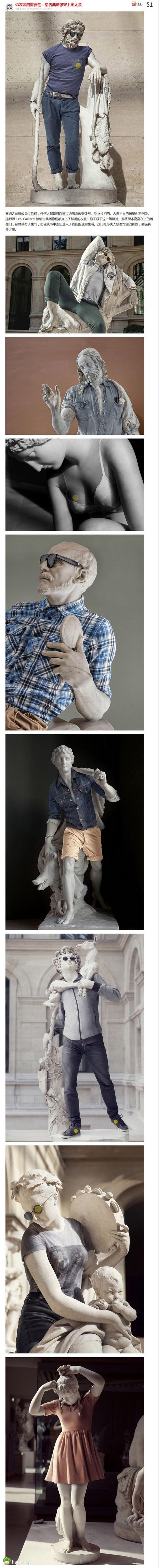 【七分靠打扮】论衣装的重要性:给古典雕像穿上潮人装