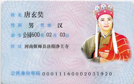 唐僧的身份证