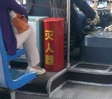 公交车上惊现灭人器