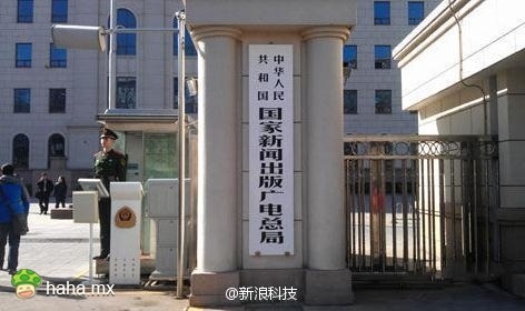 广电总局状告苹果App Store侵权 索赔5万元