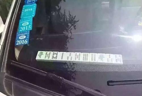 原来车主的电话号码是15813562135